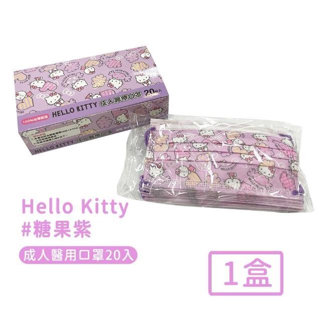 【HELLO KITTY】台灣製成人款平面醫療口罩20入/盒(糖果紫 口罩 台灣製)