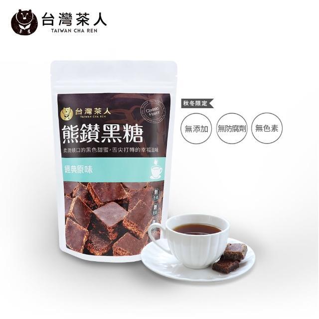 【台灣茶人】熊鑽黑糖磚-經典原味136g/袋(單顆獨立包裝)