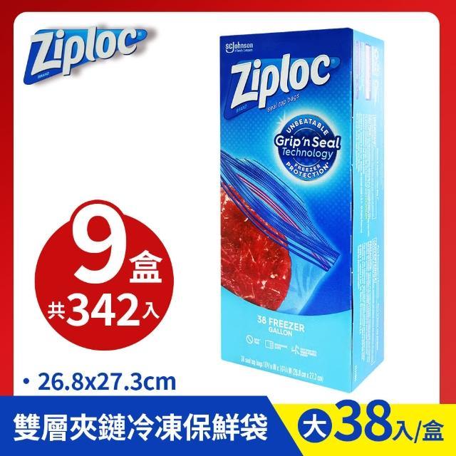 【Ziploc 密保諾】雙層夾鏈冷凍保鮮袋-大(38入/盒*9組)