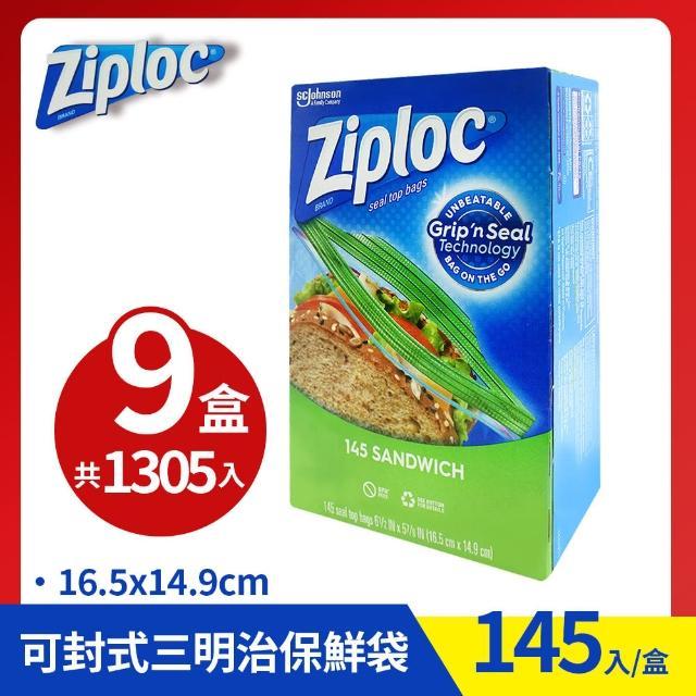 【Ziploc 密保諾】可封式三明治保鮮袋(145入/盒*9組)