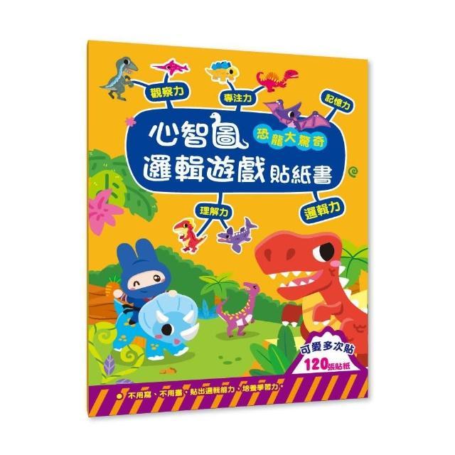 心智圖邏輯遊戲貼紙書-恐龍大驚奇