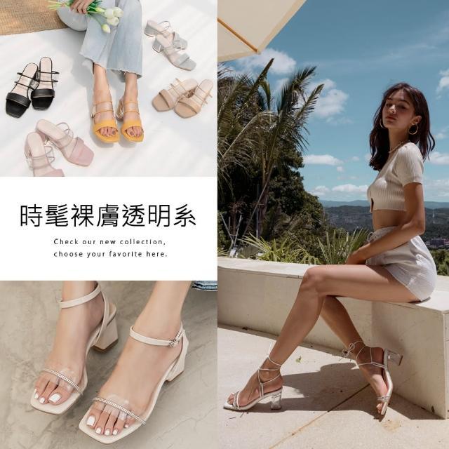 【Ann'S】時髦裸膚透明系百搭涼鞋(多款選)