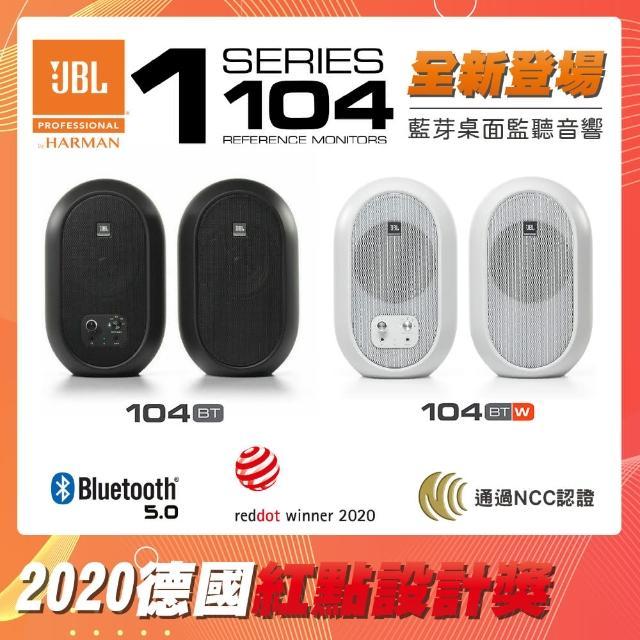 【JBL】桌上型藍芽喇叭 104-BT 60瓦同軸監聽喇叭 藍芽5.0(公司貨保固一年)