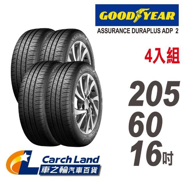 【GOODYEAR 固特異】ADP2-205/60/16-4入組-適用Fortis.Savrin等車型(車之輪)
