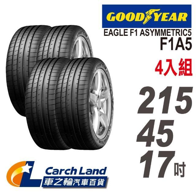 【GOODYEAR 固特異】EAGLE F1 ASYMMETRIC5 F1A5-215/45/17-4入組-適用Civic.馬6等車型(車之輪)
