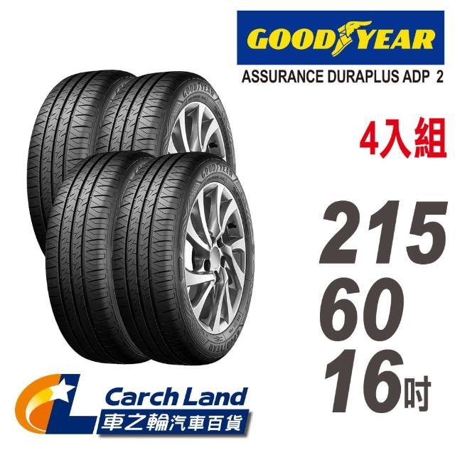 【GOODYEAR 固特異】ADP 2-215/60/16-4入組-適用Camry.Grunder等車型(車之輪)