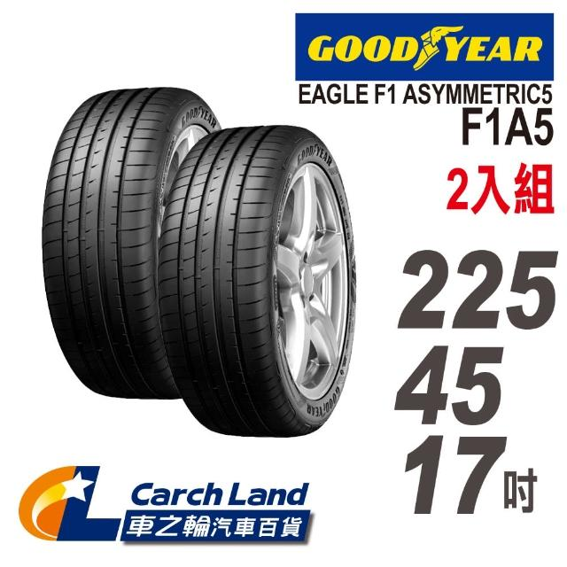 【GOODYEAR 固特異】EAGLE F1 ASYMMETRIC 5 F1A5-225/45/17-2入組-適用Camry等車型(車之輪)