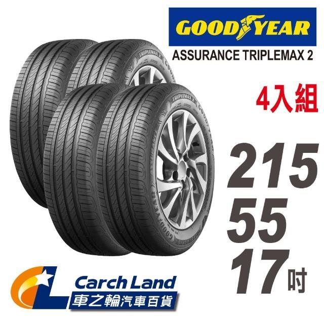 【GOODYEAR 固特異】ASSURANCE TRIPLEMAX 2-215/55/17-4入組-適用Teana.Carmy等車型(車之輪)
