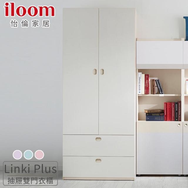 【iloom 怡倫家居】Linki Plus 900型抽屜雙門衣櫃 3色可選(兒童家具 兒童衣櫃 兒童收納)
