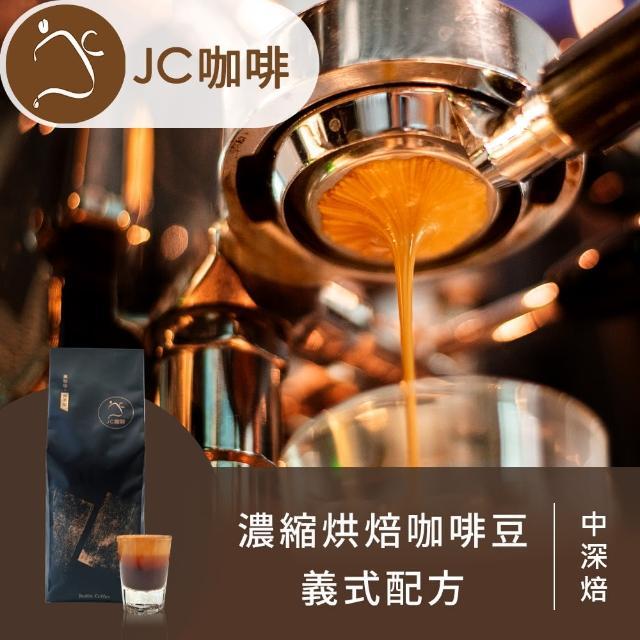 【JC咖啡】咖啡豆 - 濃縮烘焙咖啡豆 義式重焙 - 1磅(460克/包--100%阿拉比卡原豆 新鮮烘焙)