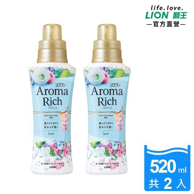 【LION 獅王】香水柔軟精 2入組(520mlx2)