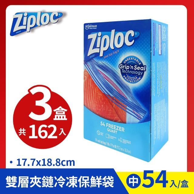 【Ziploc 密保諾】雙層夾鏈冷凍保鮮袋-中(54入/盒*3組)