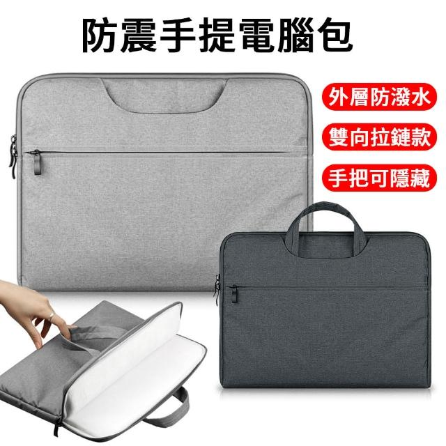 【YUNMI】MacBook Air Pro Retina 14吋 15.4吋 手提電腦包 筆電內膽包 休閒商務包 電腦收納包