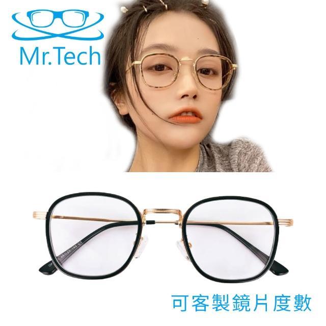 【MR.TECH 米特克】UV400抗UV濾藍光眼鏡時尚男女中性大框平光眼鏡(文青矩方膠框YS-135mm多色選)