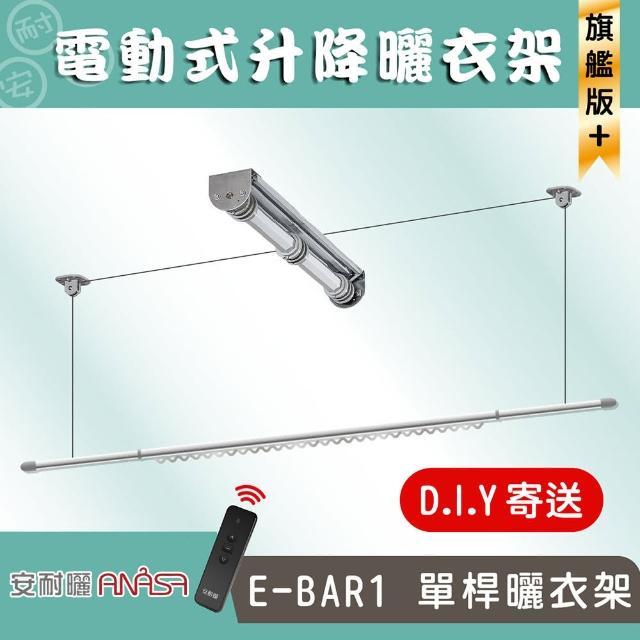 【安耐曬】衣霸電動式-旗艦款不鏽鋼升降型伸縮曬衣桿(單桿x1組)