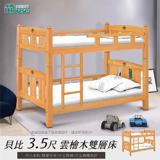 【IHouse】貝比 3.5尺雲檜木雙層床