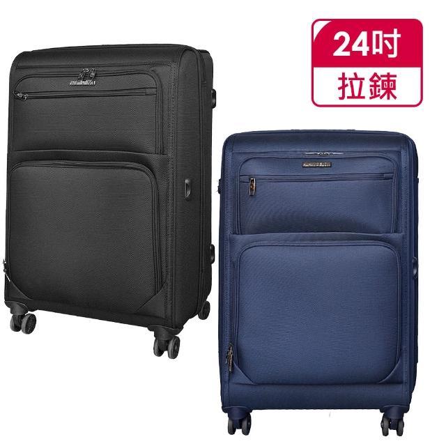 【ALAIN DELON 亞蘭德倫】24吋 品味風格系列行李箱(2色可選)