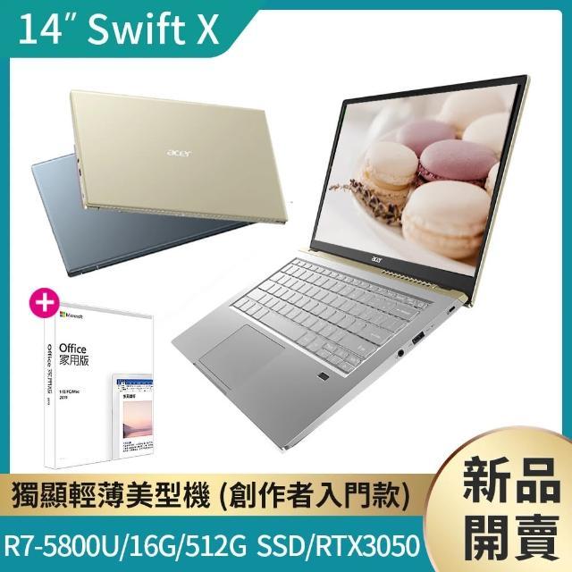 【贈Office 2019超值組】Acer SFX14-41G 14吋輕薄筆電(R7-5800U/16G/512G PCIE SSD/RTX3050-4G/Win10)