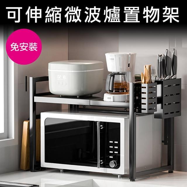免安裝微波爐伸縮置物架普通款(多功能可伸縮廚房收納架)