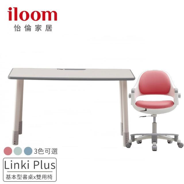 【iloom 怡倫家居】Linki Plus 1200型 基本型書桌+SIDIZ Ringo 雙用版椅(3色可選 預購贈固定輪 0731出貨)