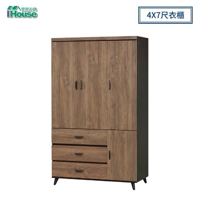 【IHouse】凡賽斯 4X7尺衣櫃