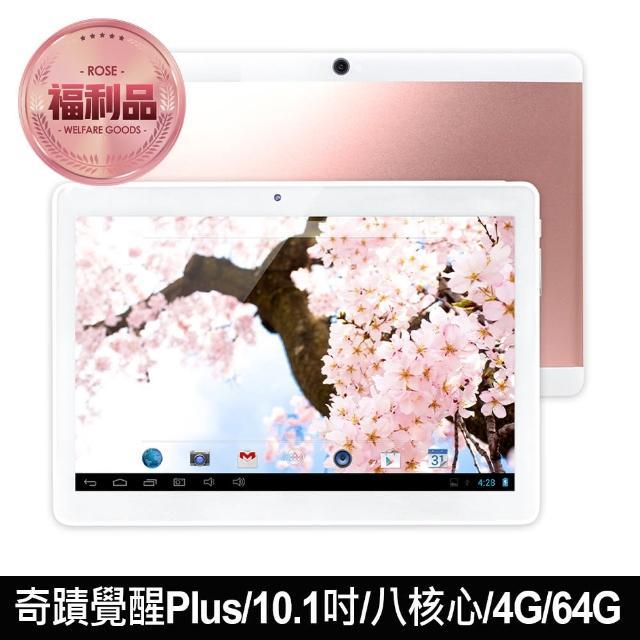 【IS 愛思】福利品 10.1吋 奇蹟覺醒 Plus 八核心 4G LTE 通話平板電腦 玫瑰金限定版(4G/64GB)