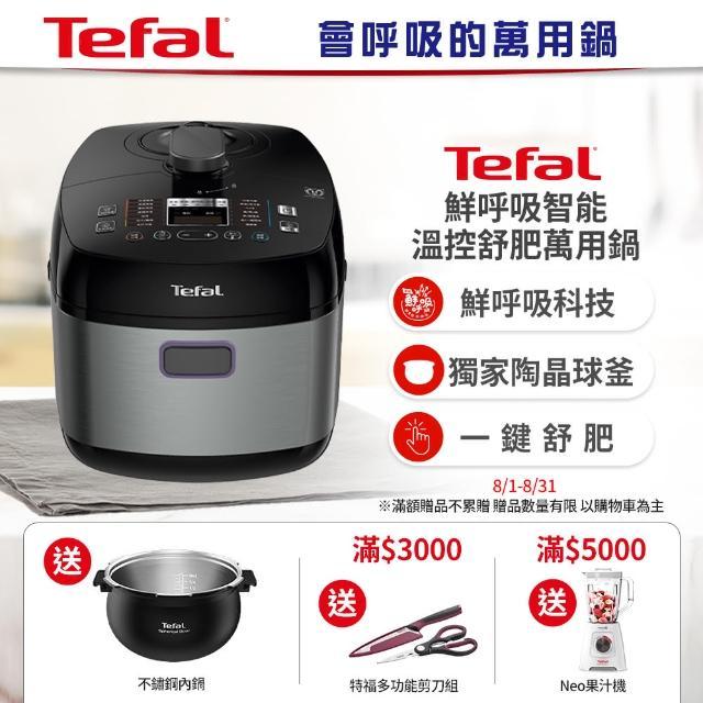 Tefal 特福【Tefal 特福】鮮呼吸智能溫控舒肥萬用鍋/壓力鍋