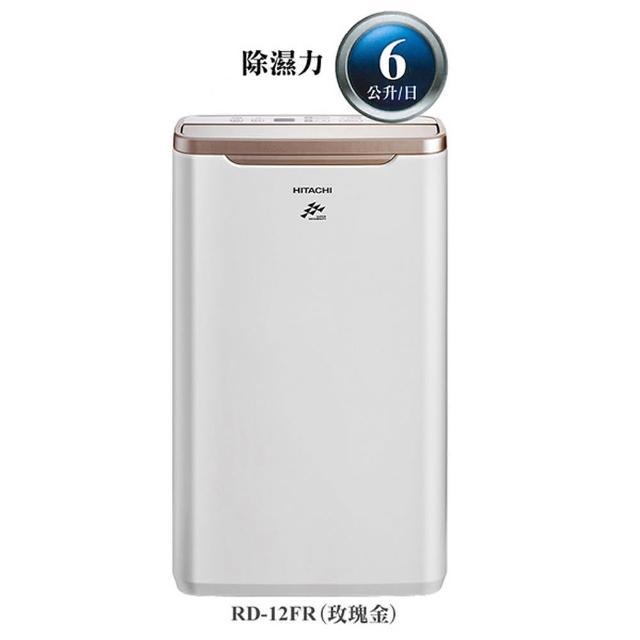 【HITACHI 日立】6公升舒適節電除濕機/1級能效(RD-12FR)