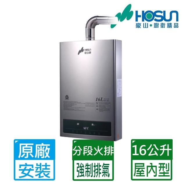 【豪山】16L數位變頻分段火排強制排氣熱水器HR-1601(限北北基送原廠基本安裝)