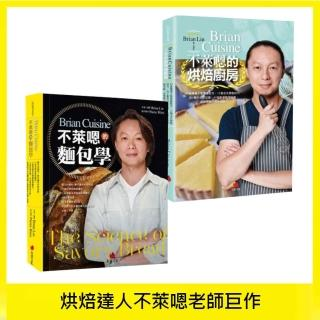 不萊嗯烘焙食譜(2冊套書)