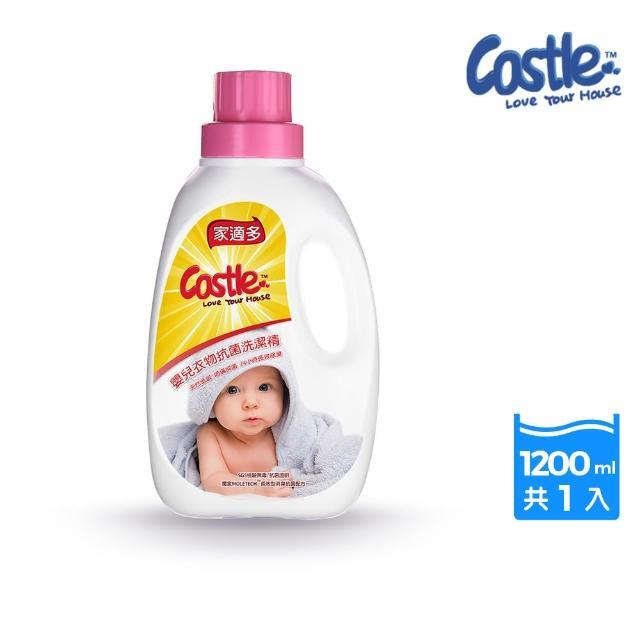 【CASTLE 家適多】嬰兒衣物抗菌洗潔精 1200ml(清潔液/衣物去漬/無毒低敏/抑菌防護)