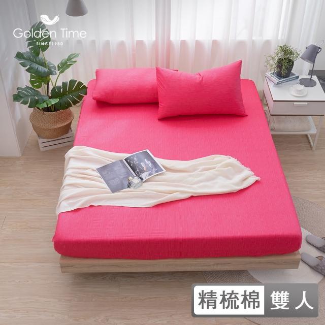 【GOLDEN-TIME】200織精梳棉三件式床包組-繽紛紅(雙人)