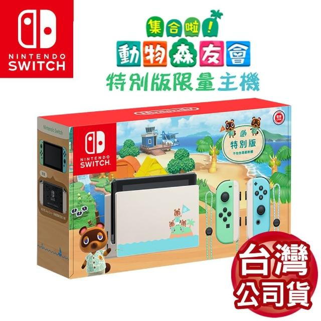 【Nintendo 任天堂】Switch動物森友會主機+《遊戲任選X1》+《充電座》