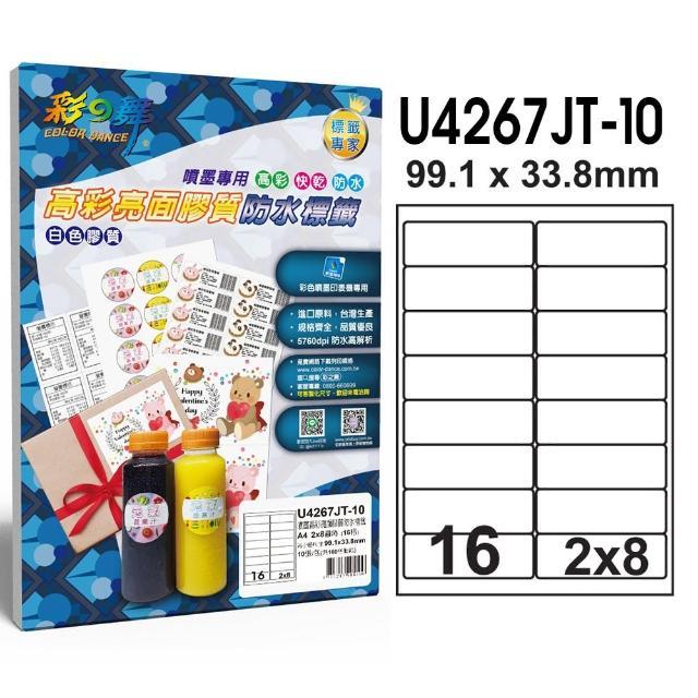 【彩之舞】噴墨高彩亮面膠質防水標籤 16格圓角-2x8/10張/包 U4267JT-10(貼紙、標籤紙、A4)