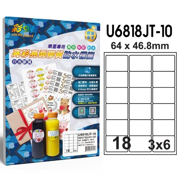【彩之舞】噴墨高彩亮面膠質防水標籤 18格圓角-3x6/10張/包 U6818JT-10(貼紙、標籤紙、A4)