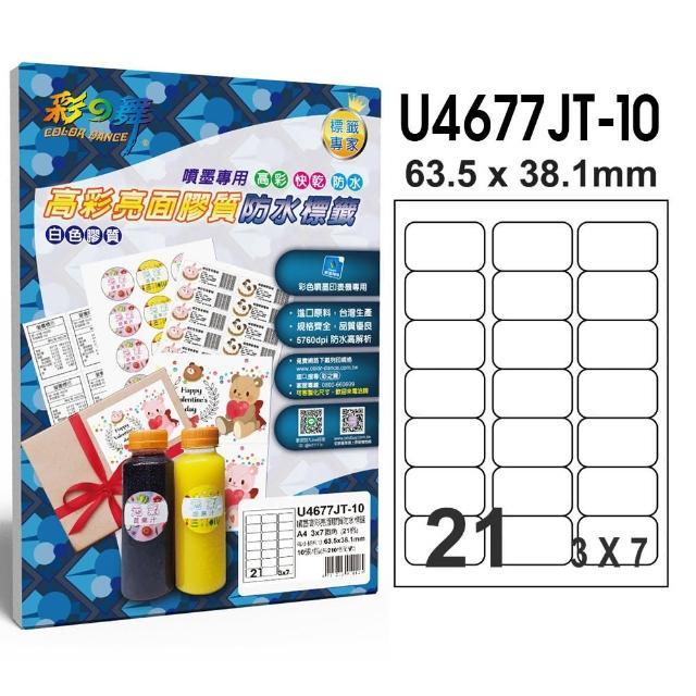 【彩之舞】噴墨高彩亮面膠質防水標籤 21格圓角-3x7/10張/包 U4677JT-10(貼紙、標籤紙、A4)
