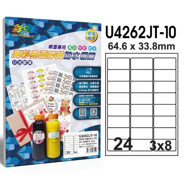 【彩之舞】噴墨高彩亮面膠質防水標籤 24格圓角-3x8/10張/包 U4262JT-10(貼紙、標籤紙、A4)