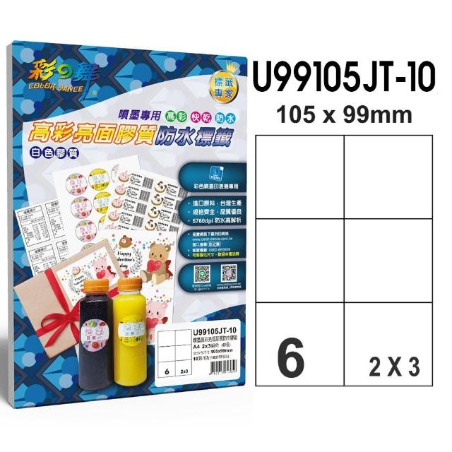【彩之舞】噴墨高彩亮面膠質防水標籤 6格直角-2x3/10張/包 U99105JT-10x3包(貼紙、標籤紙、A4)