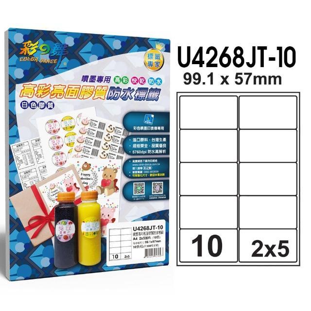 【彩之舞】噴墨高彩亮面膠質防水標籤 10格圓角-2x5/10張/包 U4268JT-10x3包(貼紙、標籤紙、A4)