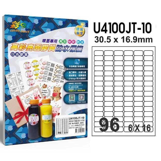 【彩之舞】噴墨高彩亮面膠質防水標籤 96格圓角-6x16/10張/包 U4100JT-10x3包(貼紙、標籤紙、A4)