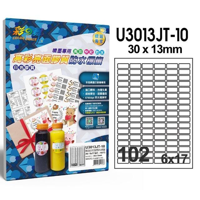 【彩之舞】噴墨高彩亮面膠質防水標籤 102格圓角-6x17/10張/包 U3013JT-10x3包(貼紙、標籤紙、A4)