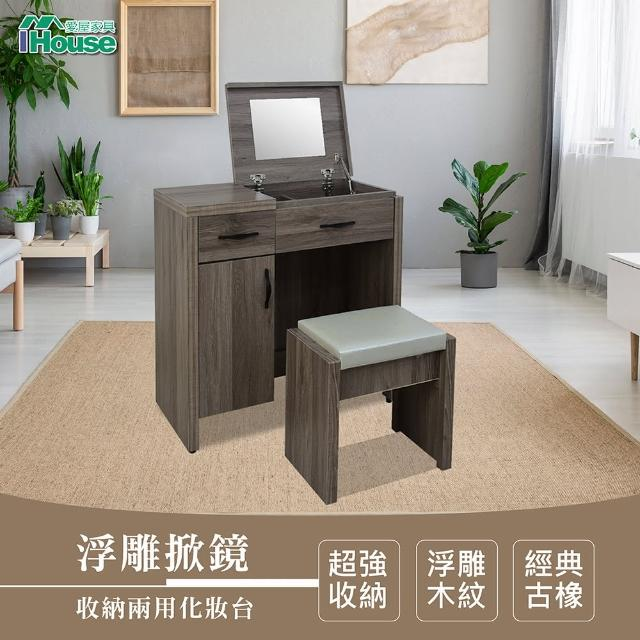 【IHouse】群馬 和風收納掀鏡化妝台(含椅)