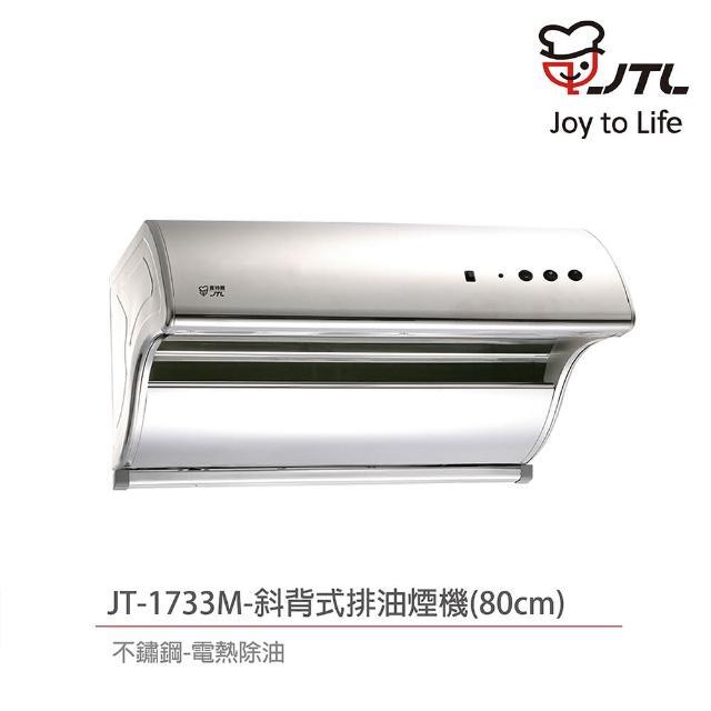 【喜特麗】JT-1733M 斜背式排油煙機 80CM 不鏽鋼 電熱除油