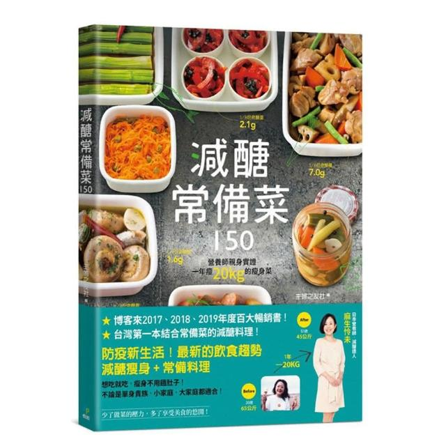 減醣常備菜150【台灣第一本結合常備菜的減醣料理】