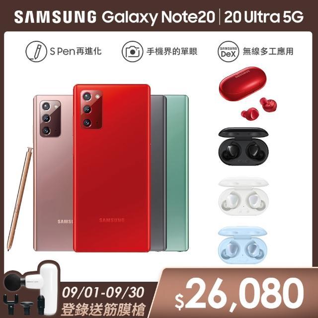 Galaxy Buds+組【SAMSUNG 三星】Galaxy Note 20 5G 6.7吋三主鏡超強攝影旗艦機(8G/256G)