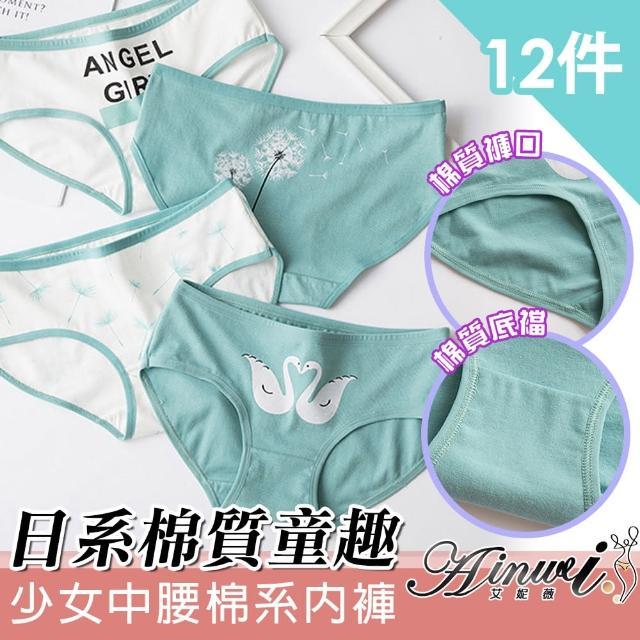 【AINWEI 艾妮薇】日系少女童趣精梳棉中腰棉質內褲(超值12件組-隨機)