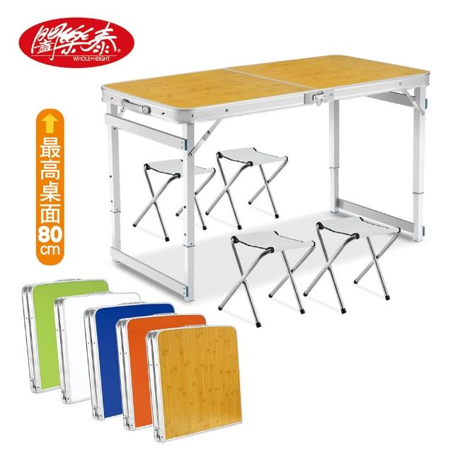 【闔樂泰】好收納萬用箱型桌-一桌四椅組(五色任選 / 野餐露營)