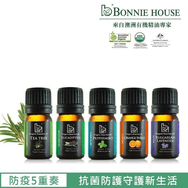 【Bonnie House 植享家】防疫守護五重奏-雙有機認證單方精油5ml 5入組
