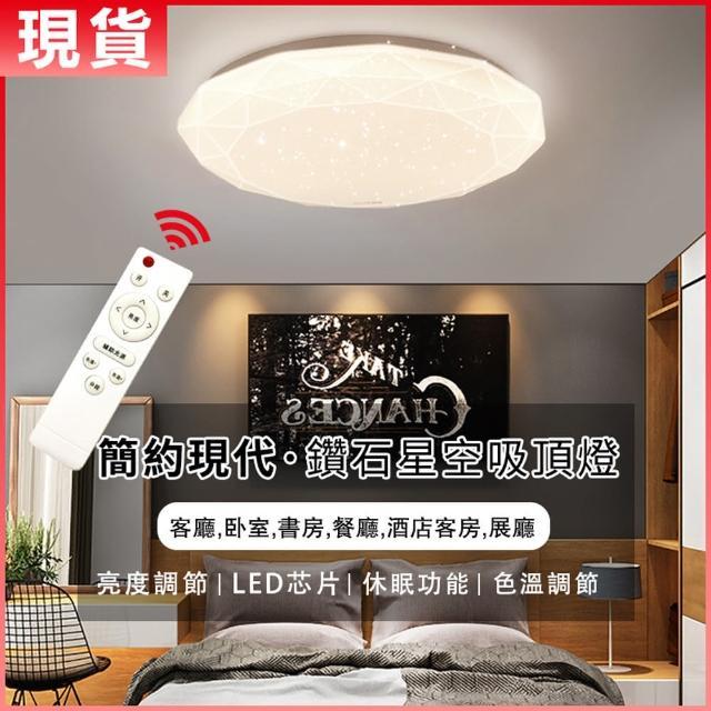 78W直徑60CM吸頂燈 LED吸頂燈(110V調光吸頂燈/三色調光/鑽石星空創意房間燈/現代簡約客廳燈)