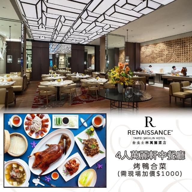 【士林 萬麗酒店】4人萬麗軒中餐廳烤鴨合菜(需現場加價$1000)